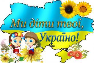 /Files/images/1_veresnya_-den_znan/ukraine_1.jpg