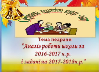 /Files/images/pedagogchna_rada/111.png