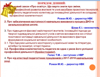 /Files/images/pedagogchna_rada/223.png