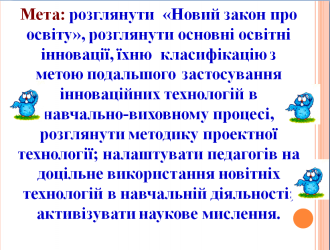 /Files/images/pedagogchna_rada/234.png